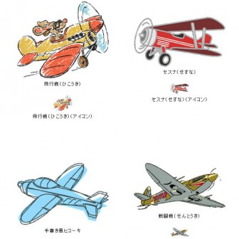 飛行機のイラスト集/アイコン/背景画像(壁紙)=条件付フリー素材集