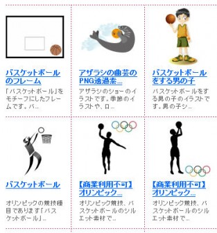 イラスト無料 「バスケットボール」のイラスト素材