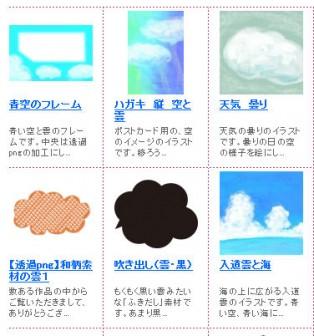 イラスト無料 「雲」のイラスト素材