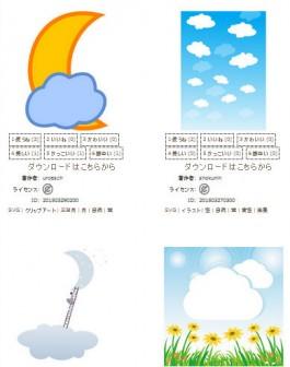 雲 - GATAG|フリーイラスト素材集