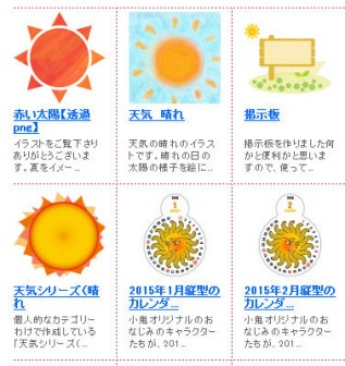 イラスト無料 「太陽」のイラスト素材