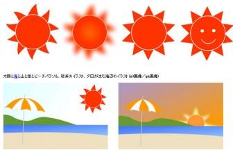太陽のイラスト・フリー素材