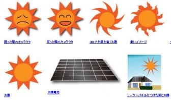 太陽/太陽電池のイラスト素材フリー