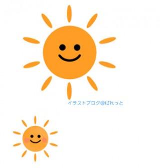 » 太陽・お日様イラスト / 晴天のお天気サンサンマーク | 可愛い無料イラスト素材集