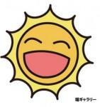 太陽のフリー素材|WEB・ホームページ素材、イラスト、壁紙、写真が無料でダウンロード