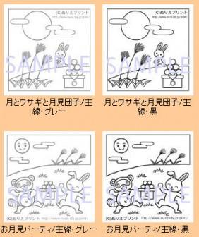 ぬりえ/無料/お月見(十五夜)1/秋の季節・行事/大人の塗り絵