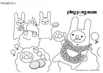 ぬりえ - pingpongmam(ピンポンマム)