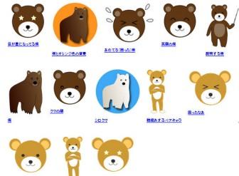 熊(くま)の無料イラスト