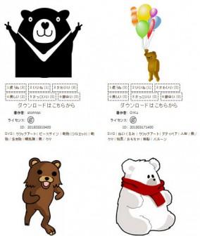 熊 / クマ - GATAG フリーイラスト素材集