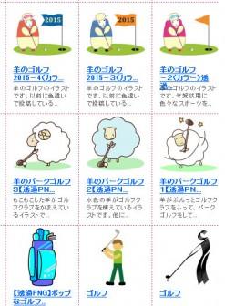 イラスト無料 「ゴルフ」のイラスト素材