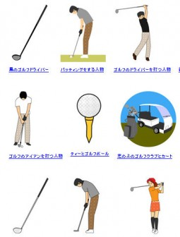 ゴルフの無料イラスト