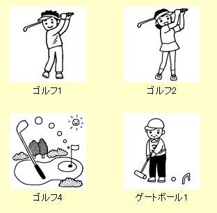 球技4/スポーツ/無料イラスト【白黒イラスト素材】