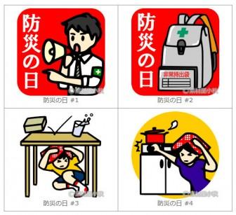 【商用利用可】防災の日の無料イラスト・フリー素材 | 素材屋小秋