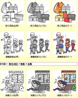 防災の日2/無料イラスト/秋の季節・行事素材