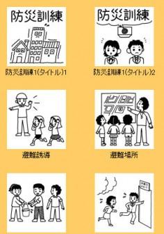防災の日1/秋の無料イラスト【白黒イラスト素材】