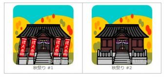 【商用利用可】秋祭りの無料イラスト・フリー素材   素材屋小秋