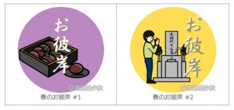【商用利用可】春のお彼岸の無料イラスト・フリー素材 | 素材屋小秋