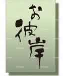 お彼岸,文字,のイラスト(190_0139) | クリエーターズスクウェア