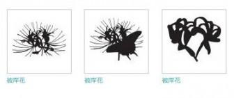 彼岸花|シルエット イラストの無料ダウンロードサイト「シルエットAC」
