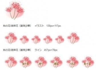 秋の花/彼岸花(曼珠沙華)の無料イラスト素材 - 花/素材/無料/イラスト/素材【花素材mayflower】