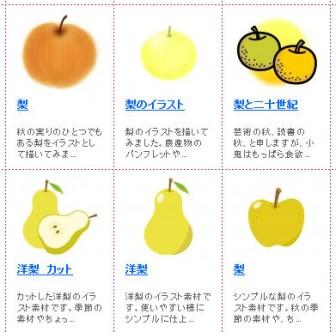 イラスト無料 「梨」のイラスト素材