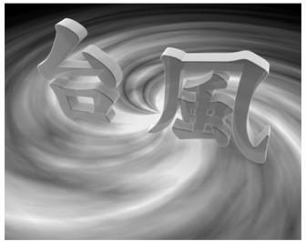 巨大台風 - イラスト - 無料素材
