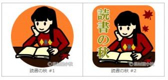 【商用利用可】読書の秋の無料イラスト・フリー素材 | 素材屋小秋