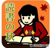 読書の秋 イラスト