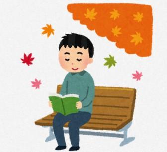 読書の秋のイラスト(男性): 無料イラスト かわいいフリー素材集