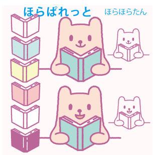 » 読書イラスト、かわいいクマ / 読書週間、読書の秋に | 可愛い無料イラスト素材集