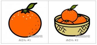 【商用利用可】みかんの無料イラスト・フリー素材   素材屋小秋