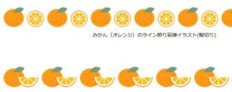 [果物・フルーツ]みかん(オレンジ)のライン飾り罫線イラスト<輪切り/スマイルカット>