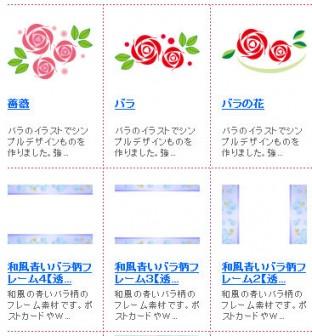 イラスト無料 「薔薇」のイラスト素材