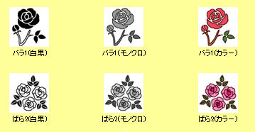 バラ/花のモチーフ・図案1/無料イラスト/ミニカット