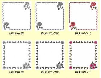 バラの花2/枠・ふきだし/無料イラスト素材