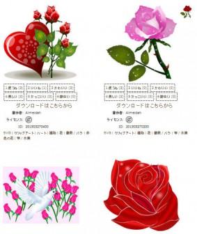 薔薇 / バラ - GATAG フリーイラスト素材集