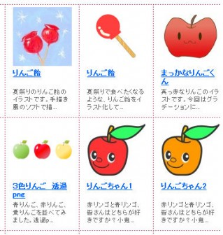 イラスト無料 「りんご」のイラスト素材
