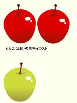 リンゴ(林檎)のイラスト:無料画像の素材屋花子