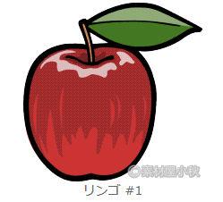 【商用利用可】リンゴの無料イラスト・フリー素材 | 素材屋小秋