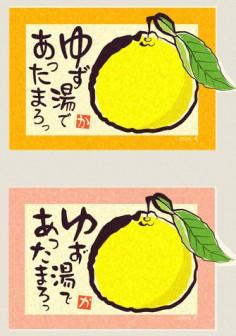 ゆず湯の絵手紙[改] : ぱちくり屋のPOP-BLOG