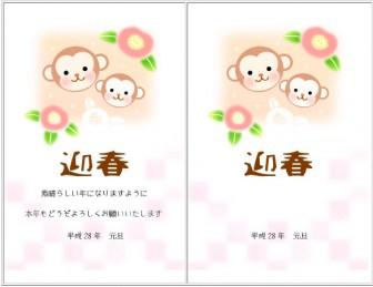 無料年賀状 <2016年さる(猿・申)年のイラスト年賀状テンプレ-ト>