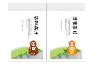 無料年賀状2016、申、猿(さる)テンプレート 猿の親子