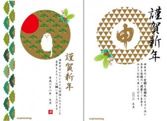 2016年 申年 猿の年賀状 by OC planning