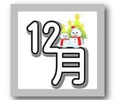 12月のイラスト画像
