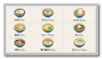食べ物のイラスト「麺類」うどん