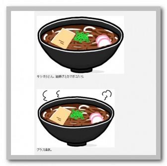 うどん イラスト - シンプルイラスト素材☆
