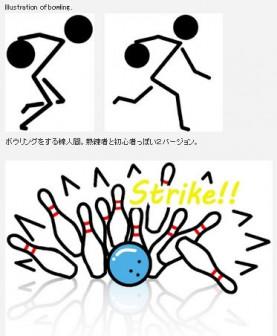 ボウリング イラスト - シンプルイラスト素材☆