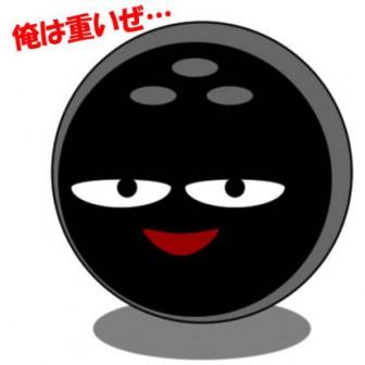 ボーリング玉のイラスト フリーイラスト素材 変な絵.net
