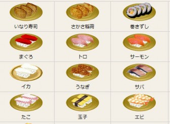イラスト「お寿司(鮨)」フリー素材