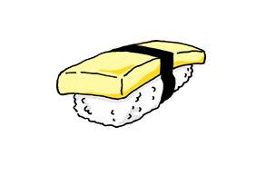 にぎり寿司(たまご)